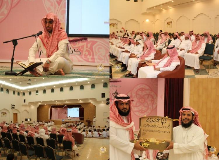 صورة كرّمت المتميزين والمتفوقين ، حلقات القرآن الكريم بأشيقر تختتم برامجها