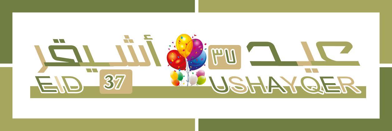 صورة لجنة الاحتفالات بأشيقر تعلن برنامج فعاليات عيد أشيقر 37