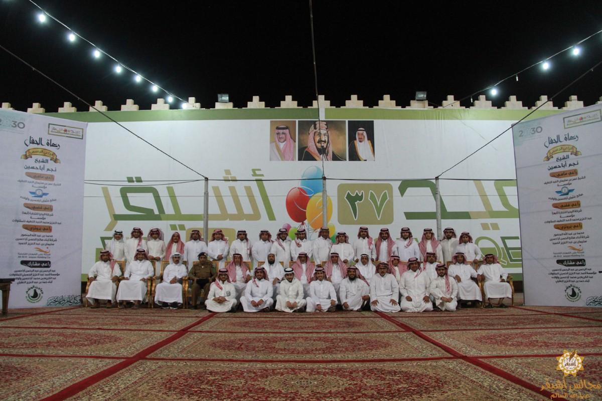 صورة لجنة الاحتفالات بأشيقر تكرم المشاركين في حفل الأهالي السنوي
