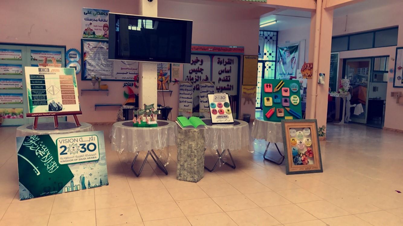 صورة مسابقة رؤية (2030) في ابتدائية أشيقر للبنات