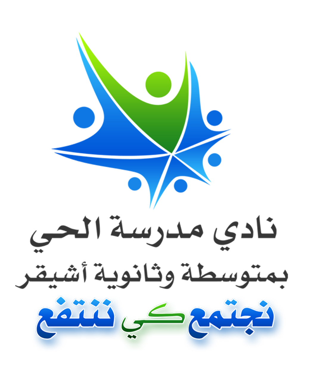 صورة نادي الحي بأشيقر يصدر كتاب برامج وفعاليات النادي لعام ١٤٣٧