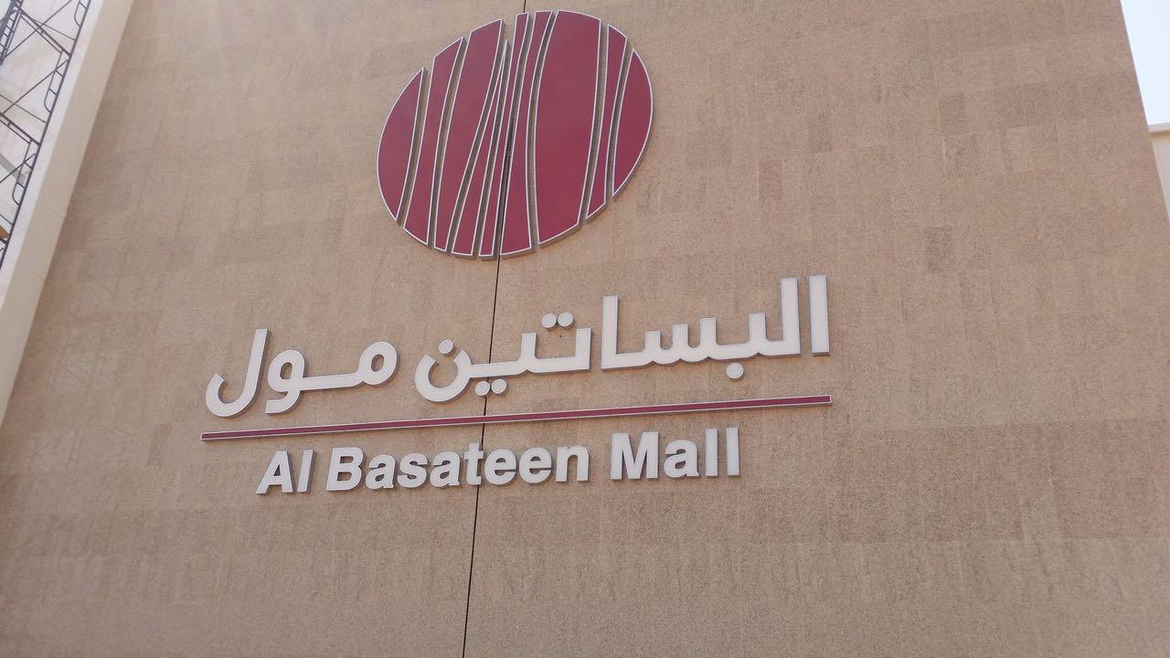 صورة افتتاح البساتين مول في محافظة شقراء الأثنين القادم