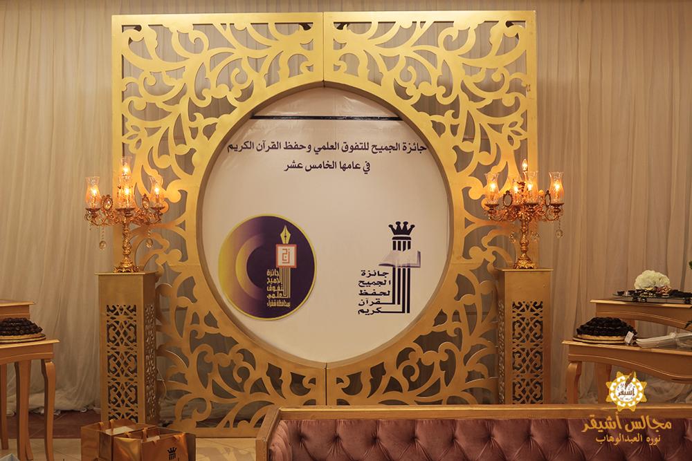 صورة الأميرة نورة بنت محمد آل سعود تكرم طالبات منطقة شقراء المتفوقات و الحافظات لكتاب الله في احتفال جائزة الجميح