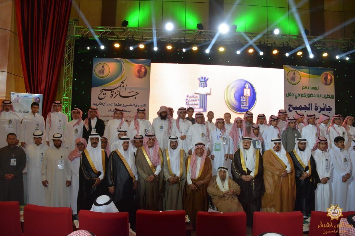 صورة الدكتور محمد الجفري نائب رئيس مجلس الشورى يرعى تكريم المتفوقين في شقراء بجوائز جائزة الجميح