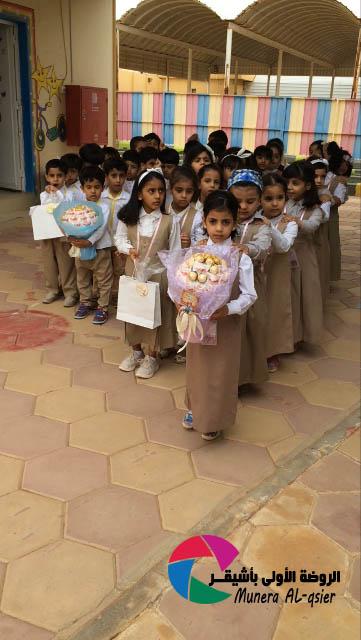 صورة زيارة أطفال الروضة الأولى بأشيقر لمدارس أشيقر الابتدائية