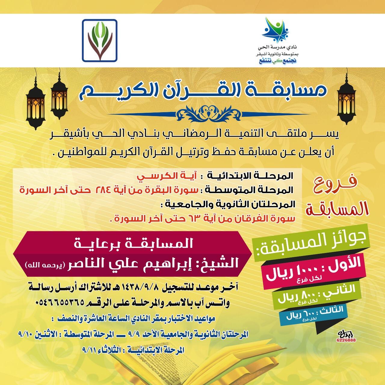 صورة ملتقى التنمية الرمضاني بنادي الحي بأشيقر يعلن عن مسابقة القرآن الكريم