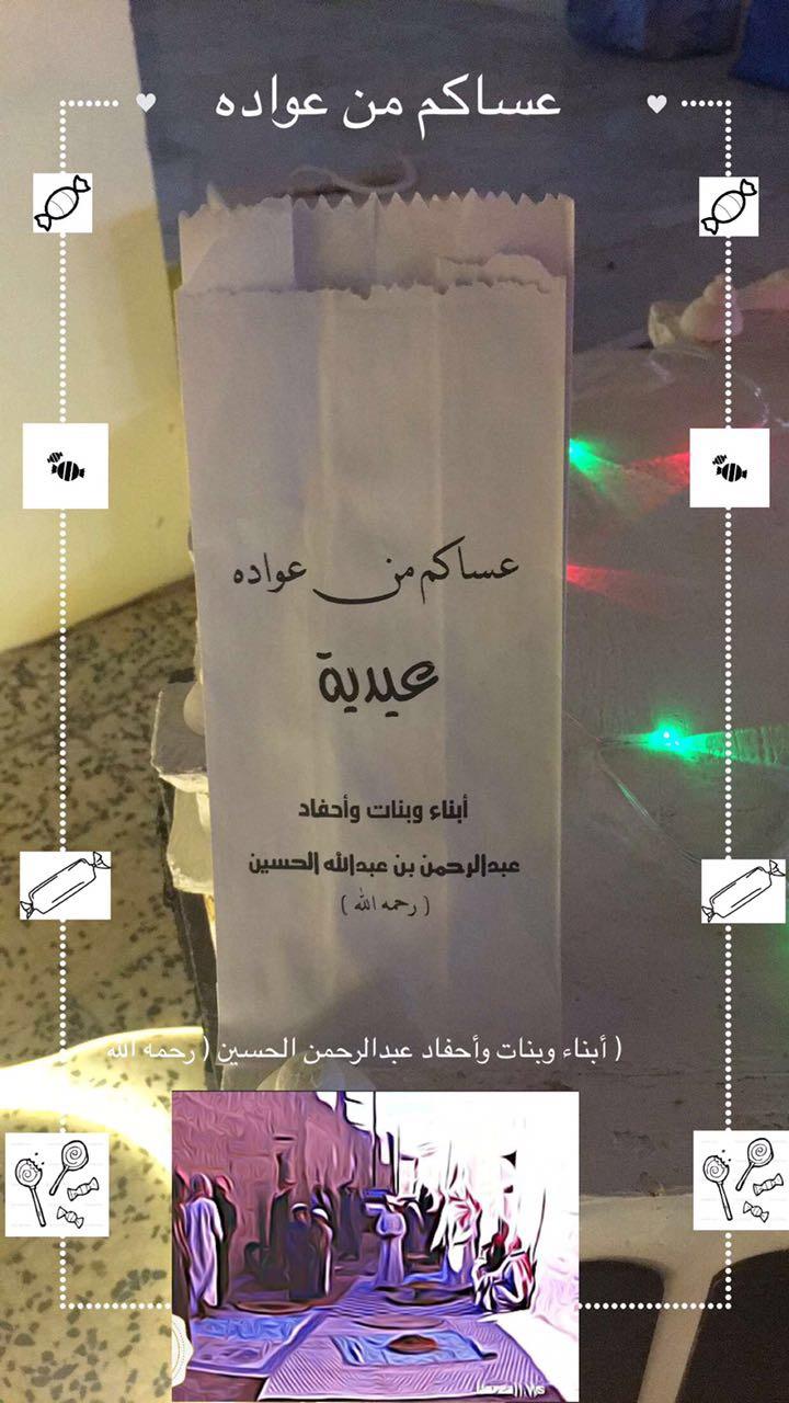 صورة تحلوي أبناء و أحفاد عبدالرحمن الحسين رحمه الله
