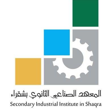 صورة غداً الأحد يبدأ القبول في المعهد الصناعي الثانوي بمحافظة شقراء