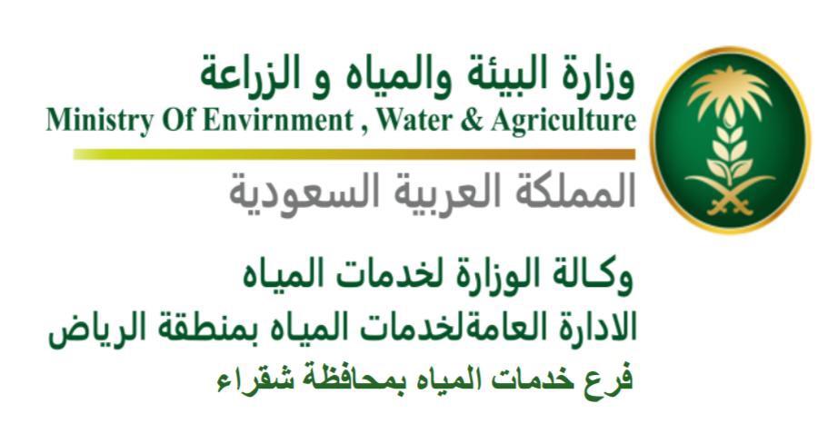 صورة مياه شقراء تدعو العملاء لسداد فواتيرهم تجنباً لإيقاف الخدمة