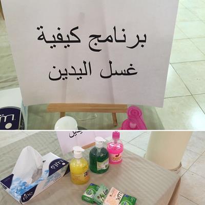 صورة تفعيل برنامج كيفية غسل اليدين متوسطة وثانوية اشيقر للبنات