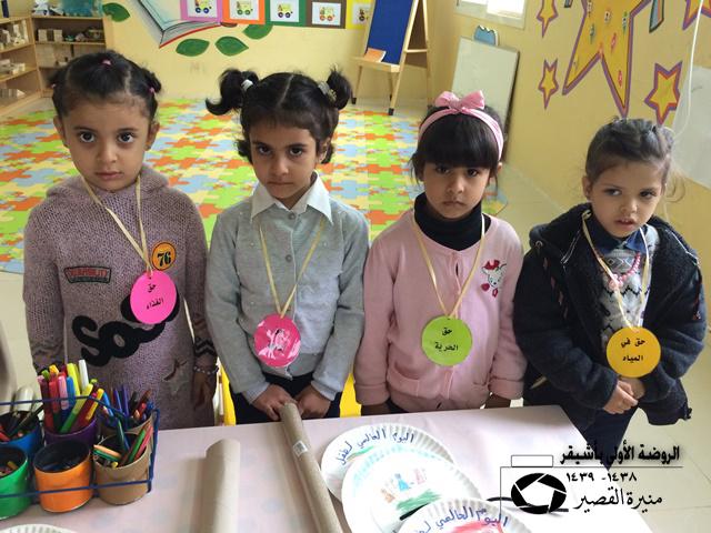 صورة الروضة الأولى بأشيقر تحتفي بــ(اليوم العالمي للطفل )