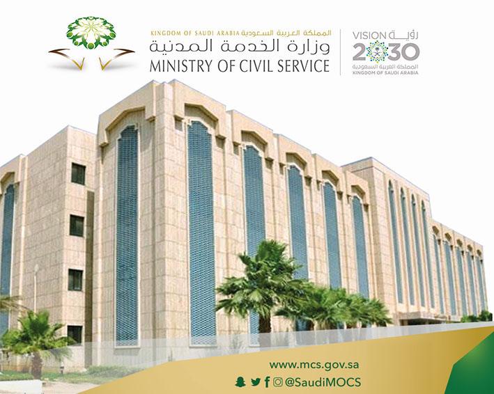 """صورة الخدمة المدنية تدعو """" 1464 """" متقدماً على الوظائف التعليمية لمطابقة بياناتهم اعتبارا من يوم غد الأحد"""