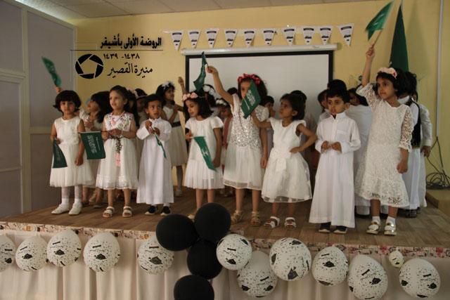صورة حفل ختام الأنشطة وتخرج أطفال التمهيدي في الروضة الأولى بأشيقر ١٤٣٩/١٤٣٨