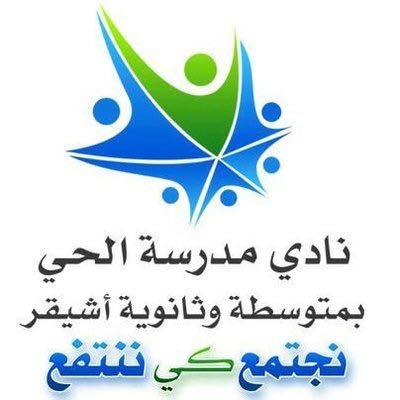 صورة نادي الحي بأشيقر يمثل تعليم شقراء في جائزة التميز لأندية الحي على مستوى المملكة