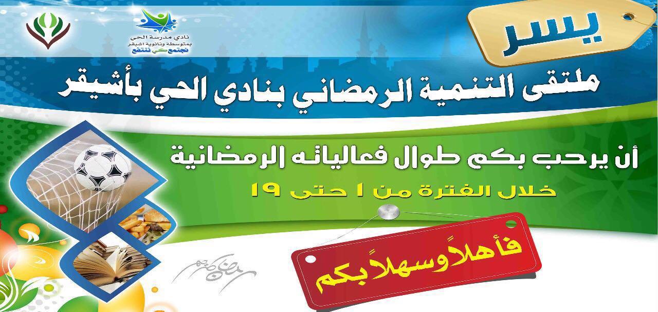 صورة دعوة للتسجيل في ملتقى التنمية الرمضاني بنادي مدرسة الحي بأشيقر
