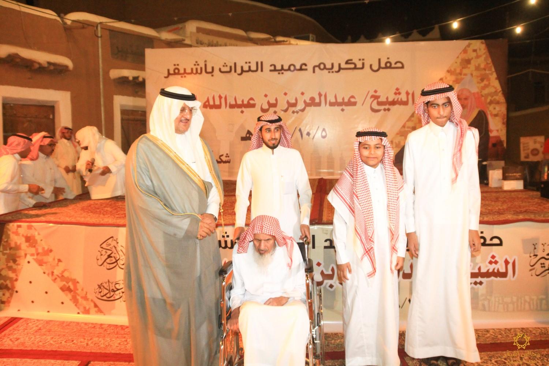 """صورة حفل تكريم """"العامر"""" عميد التراث بأشيقر"""