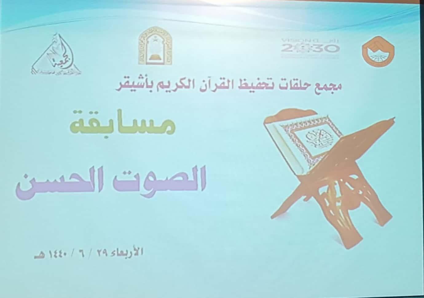 صورة مجمع تحفيظ القرآن الكريم بأشيقر يقيم مسابقة الصوت الحسن