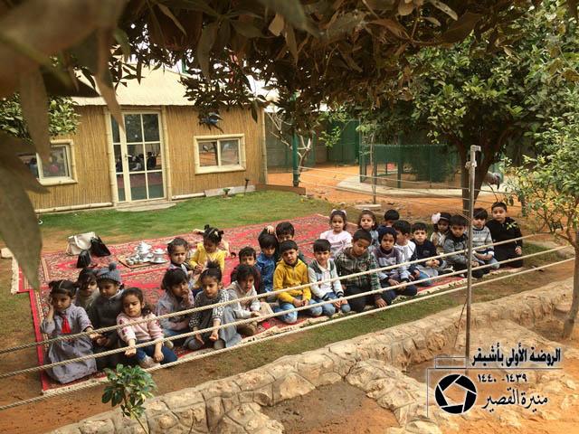 صورة أطفال الروضة الأولى بأشيقر يزورون محمية الطيور