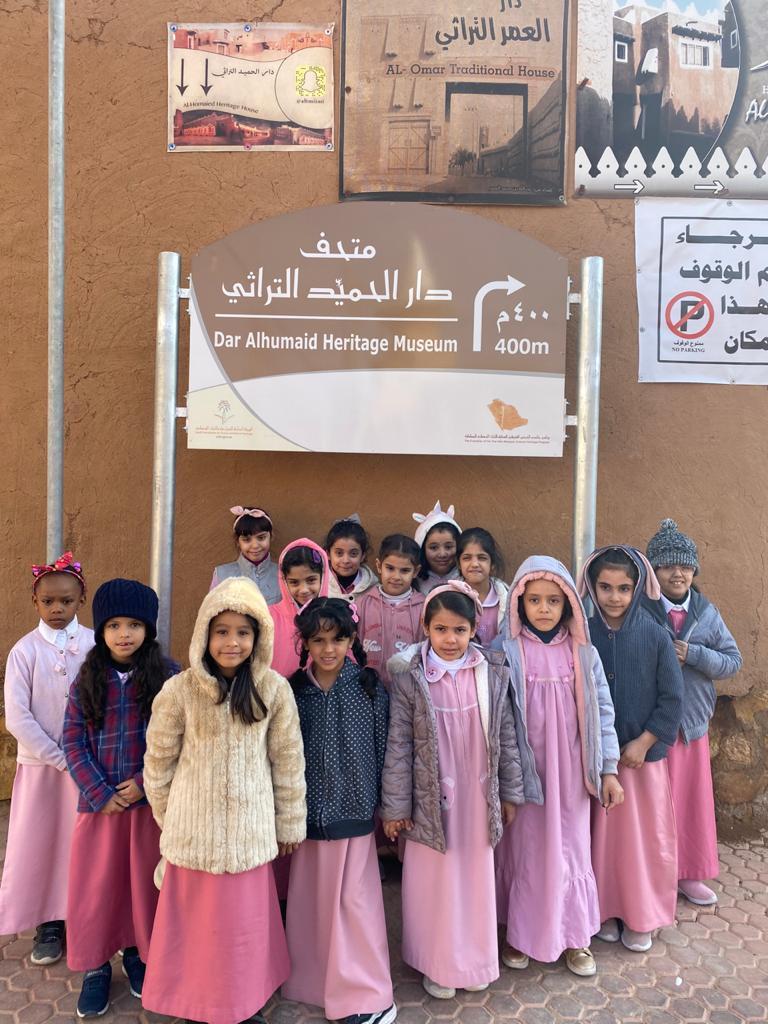 صورة زيارة إبتدائية أشيقر للبنات لمتحف دار الحميّد التراثي