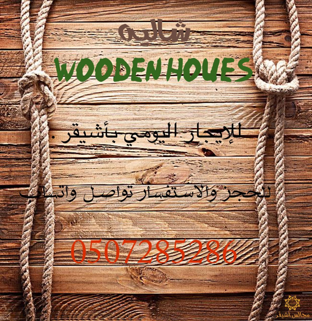 صورة شاليه WOODEN HOUES للإيجار اليومي بأشيقر