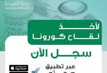 صورة وزارة الصحة تعلن بدء التسجيل للحصول على لقاح كورونا لجميع المواطنين والمقيمين