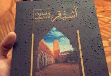 صورة تدشين كتاب(أشيقر وحديث الذكريات) للشيخ/عبدالرحمن الموسى