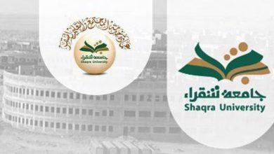 صورة جامعة شقراء تعلن عن عدد من الدورات