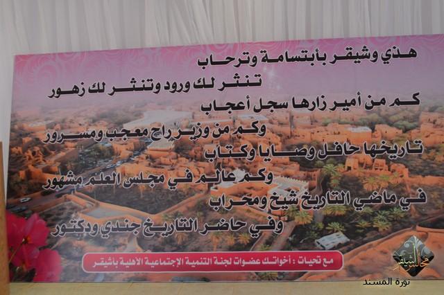 صورة زيارة حرم سمو أمير منطقة الرياض إلى أشيقر وافتتاح مهرجان الأسر المنتجة السابع