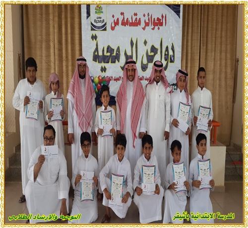 صورة برعاية دواجن الرمحية ابتدائية أشيقر تكرم طلابها الناجحين والمتميزين