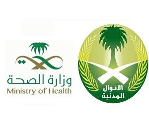 صورة الأحوال المدنية تبدأ في استقبال بلاغات المواليد إلكترونياً من مستشفيات وزارة الصحة