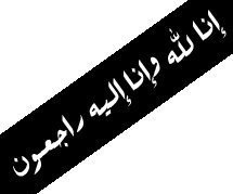 صورة ورحل أبو ياسر (إبراهيم العمير )