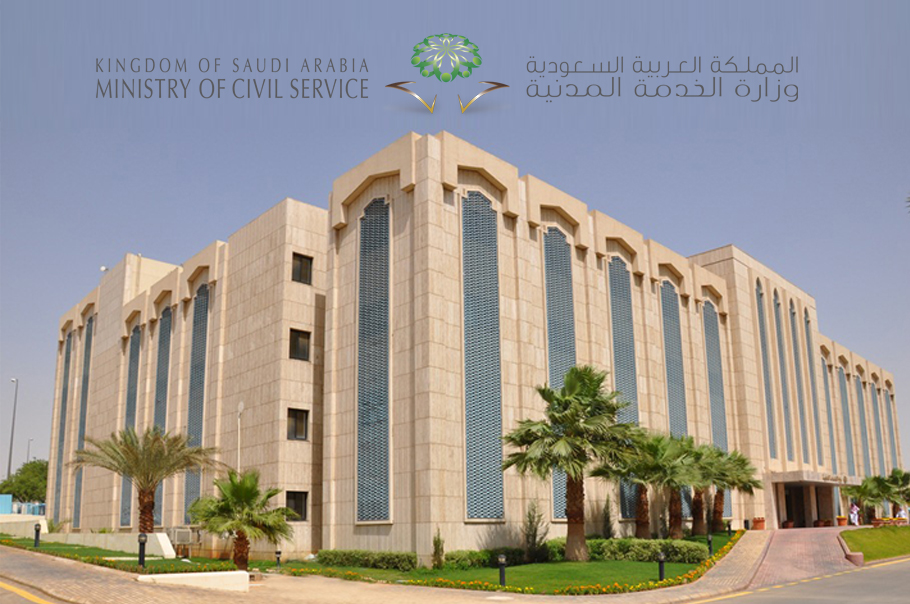 صورة الخدمة المدنية تدعو الخريجين والخريجات للتقدم على(3398) وظيفة