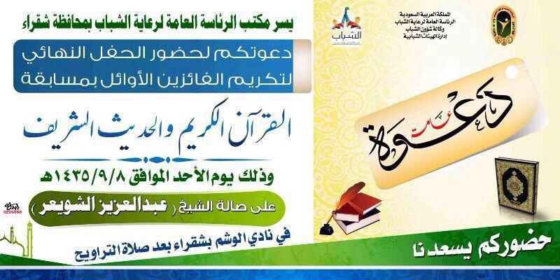 صورة السماعيل الأول على مستوى محافظة شقراء في حفظ القرآن الكريم